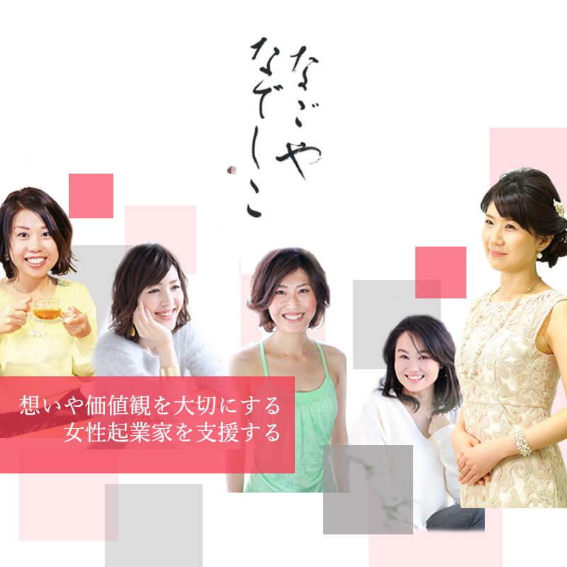 なごやなでしこWEB通信~名古屋の女性起業家を支援するプロジェクト【なごやなでしこ】