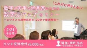 起業家のための数字力アップセミナー