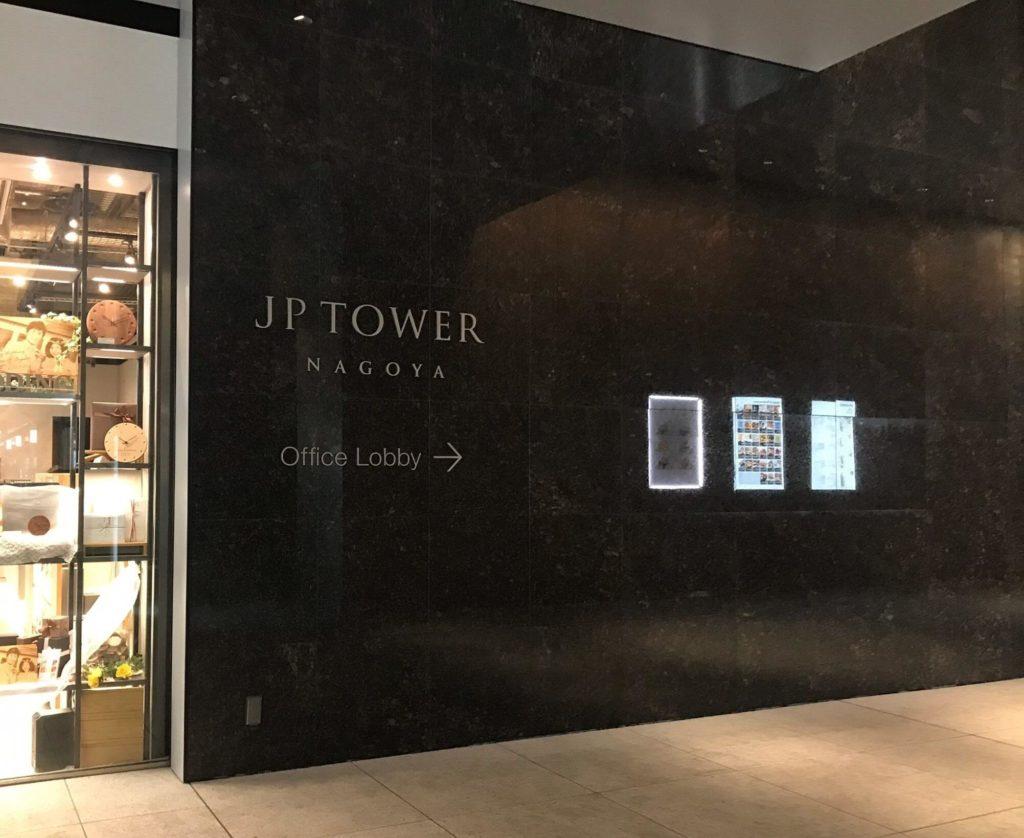 JPタワー入り口